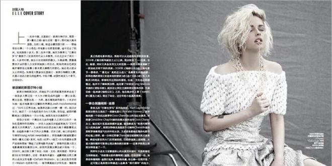 Kristen-Stewart-Elle-China