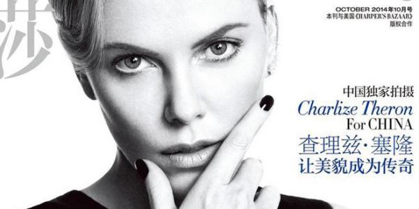 Charlize Theron Harpers Bazaar